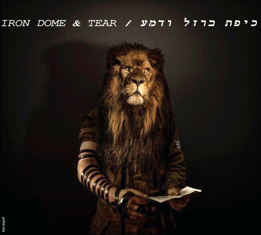 Afisul expozitiei din Ramat Aviv
